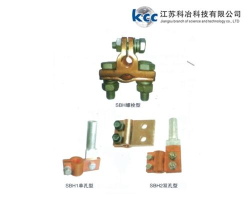 SBH系列变压器线夹